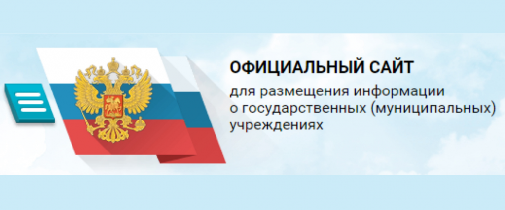 <h3>bus.gov.ru</h3>